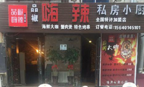 品椒嗨辣私房小厨(沈河店)