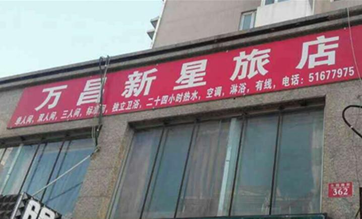 万昌新星旅店 - 大图