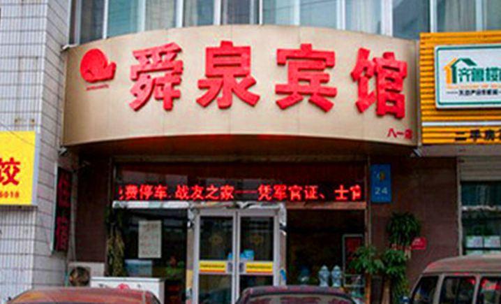 舜泉商务宾馆(经七路店)