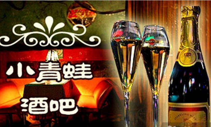小青蛙酒吧(汉渝路店)