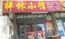 祥林小馆50元代金券