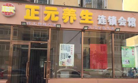 正元养生馆