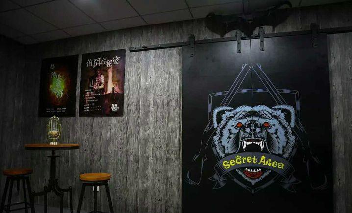 密境Secret Area(首都机场店)