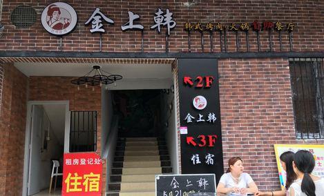 金上韩韩式烤肉火锅自助餐厅(金沙洲分店)