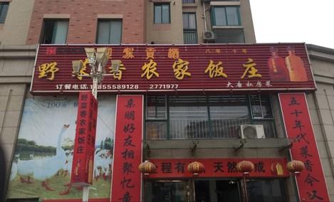 野菜香农家饭庄