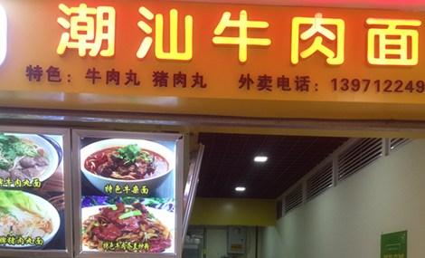 潮汕牛肉面