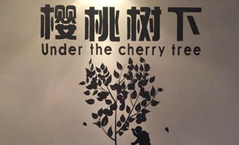 樱桃树下·影吧