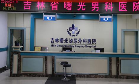 曙光泌尿外科医院