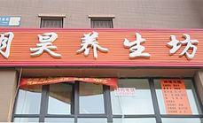 明昊养生馆