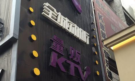 全城动听量贩KTV(中山西路店)