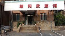颜阳欣旅店