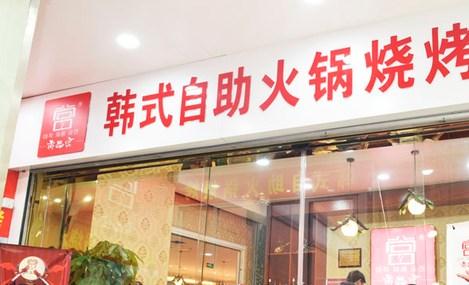 尚品宫(华庭街店)