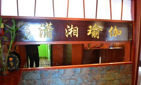 潇湘瑜伽(嵩山店)