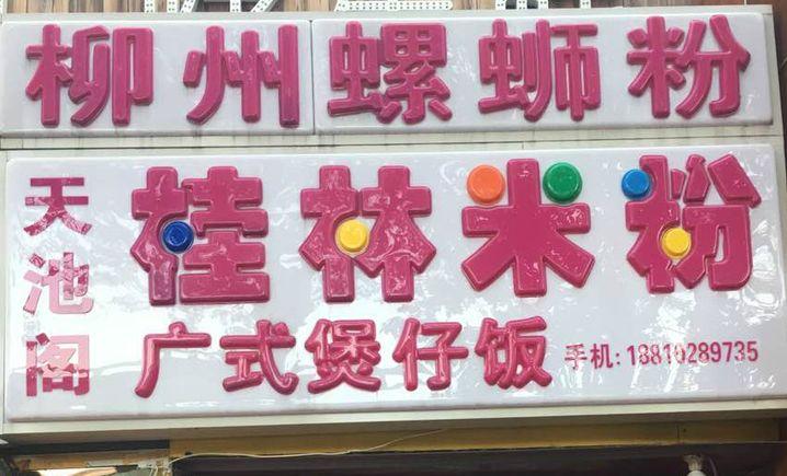 天池阁桂林米粉 - 大图