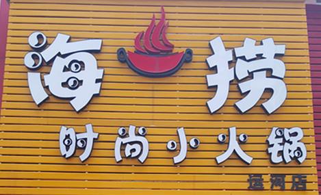 海捞时尚小火锅(运河城店)
