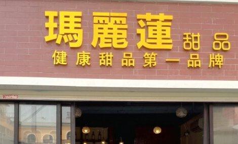 玛丽莲甜品(新市店)