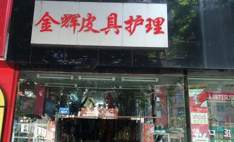 金辉皮具护理(长寿路店)