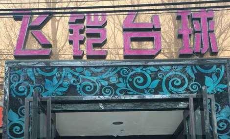 飞铠台球(于辛庄路店)