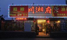 川湘府石锅鱼4人餐