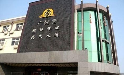 广悦堂保健会所