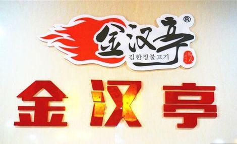 金汉亭韩式自助烤肉