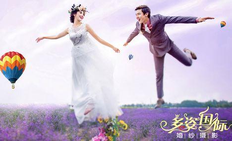多姿国际婚纱摄影 - 大图