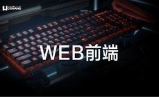王氏教育web前端培训课程