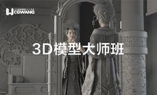 王氏教育3 D高级模型培训