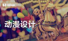 王氏教育动漫设计培训课程