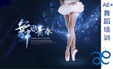 AE+舞蹈培训