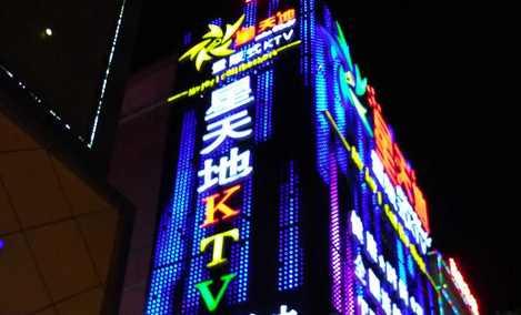 星天地量版式KTV