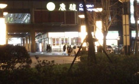 康骏会馆(大连店)