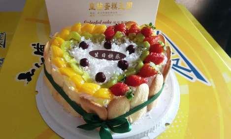 皇钻蛋糕王国
