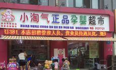 小淘气孕婴超市(花园庄路店)