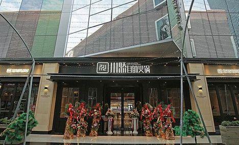 川骄自助火锅(万达店)