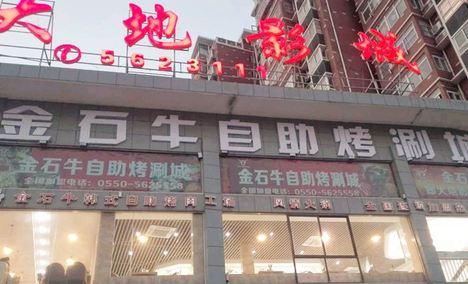 金石牛自助烤涮城(建阳南路店)