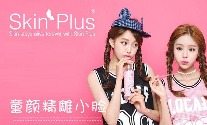 SkinPlus佩诗美肌 - 大图