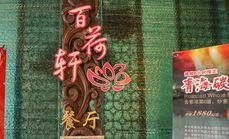 百荷轩储值卡