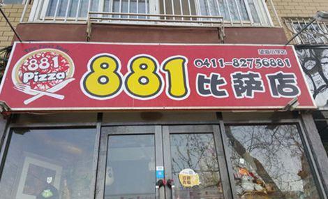 881披萨