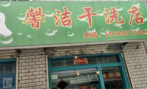 馨洁干洗店