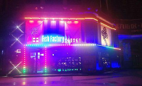 渔厂工业美学餐厅