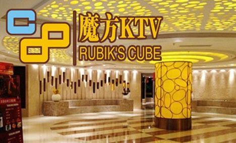魔方KTV(虎门步行街店)