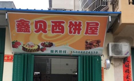 鑫贝西饼店