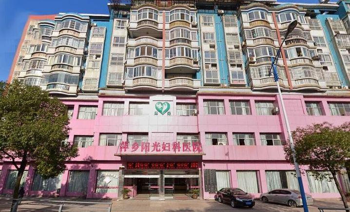 萍乡阳光妇科医院