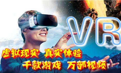 飞鱼VR娱乐馆(旅顺开发区店)