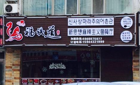 福祺道新思想麻辣主义鱼餐厅