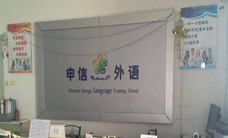 申信外语培训学校(新风街创业大厦店)