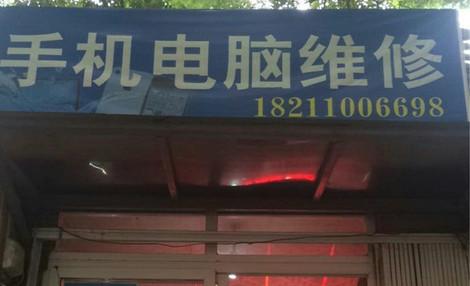 手机电脑维修(宣武门分店)