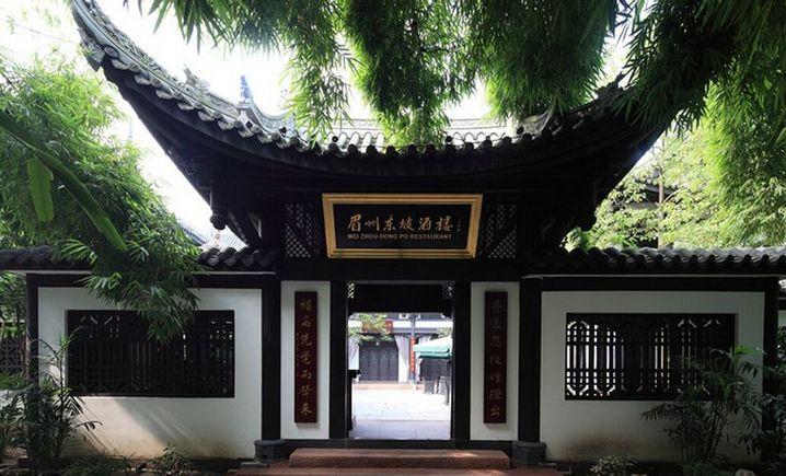 眉州东坡酒楼(魏公村店)