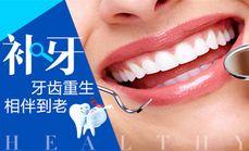 伊美尔补牙系列